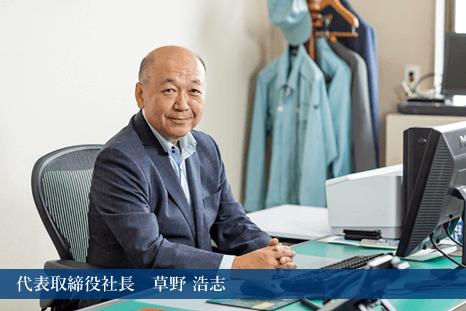 代表取締役社長 草野 浩志